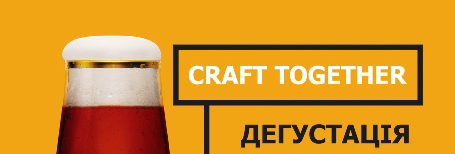 Craft Together — Дегустация крафтового пива